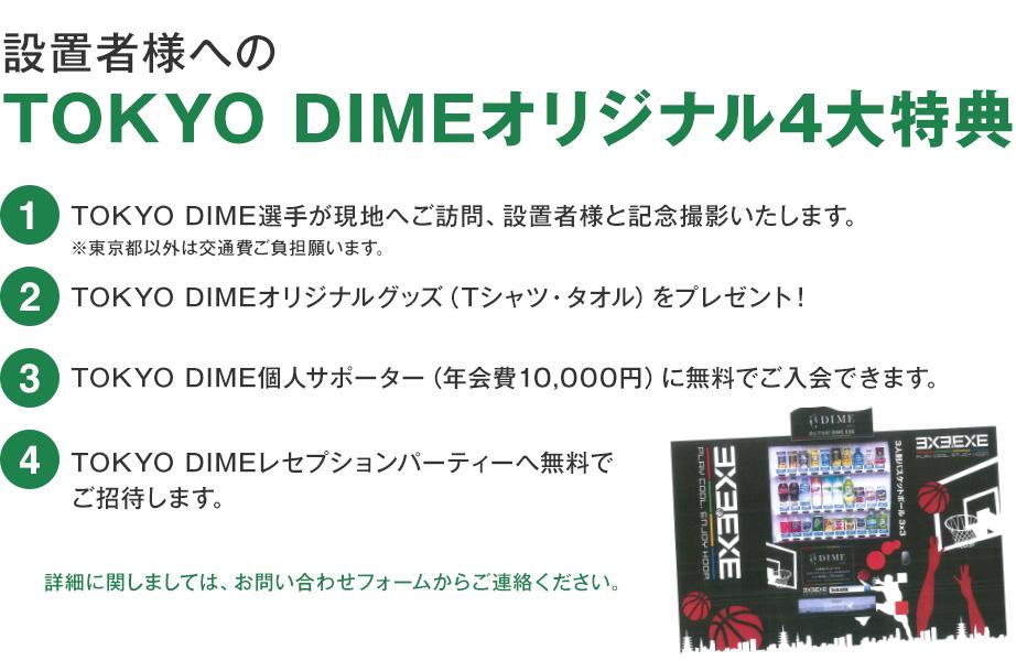 TOKYO DIMEオリジナル4大特典