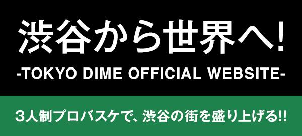 渋谷から世界へ!-TOKYO DIME OFFICIAL WEBSITE-3人制プロバスケで、渋谷の街を盛り上げる!!