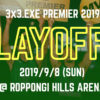 3x3.EXE PREMIER 2019 PLAYOFFS