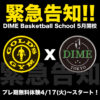 DIME Basketball School 開校のお知らせ